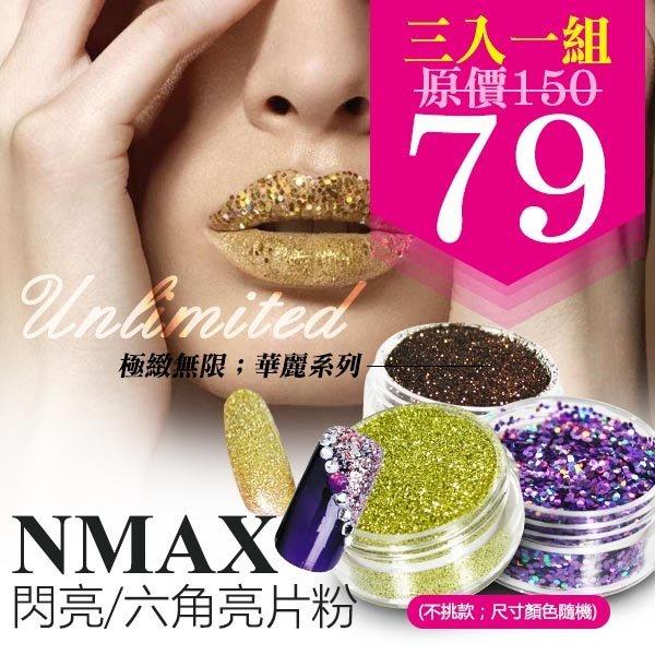 【三入一組不挑款】NMAX美甲細金蔥粉.六角型亮片粉(每罐0.35oz) 璀璨凝膠甲 水晶指甲漸層閃粉