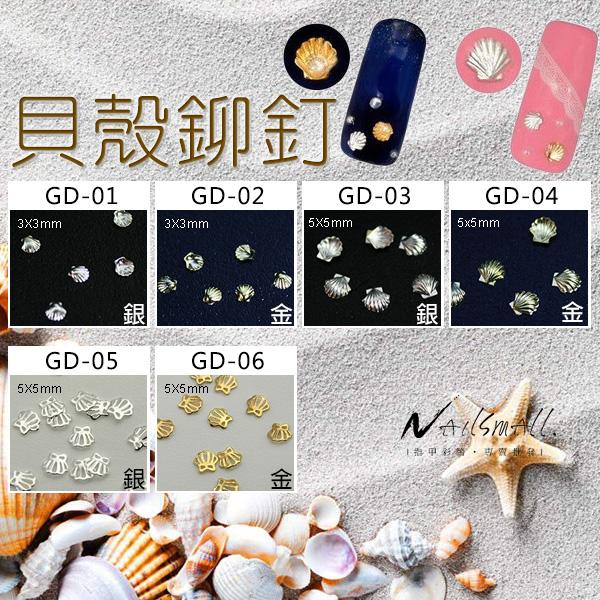 金銀貝殼鉚釘 鏤空貝殼(GD系列) 美甲鑽飾 日本最流行夏日海洋風貝殼 美甲材料飾品裝飾