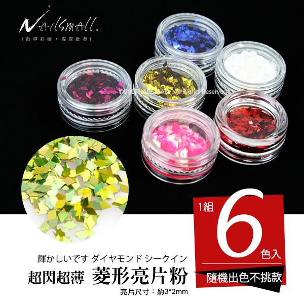 6色組菱形亮片粉(顏色隨機出) 指甲彩繪 凝膠水晶甲夾層閃粉