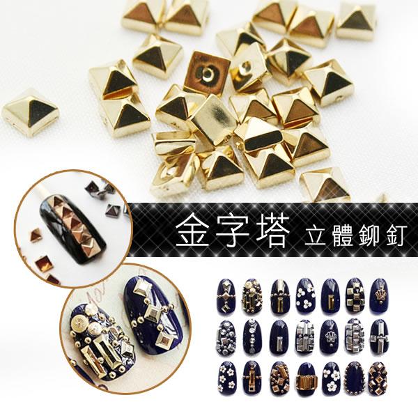 美甲彩繪專用立體金字塔鉚釘10顆入(PY系列) 指甲鑽飾品 凝膠指甲油膠貼飾品 水鑽