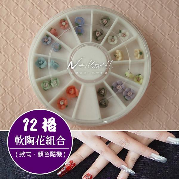 12格軟陶花圓盤組合(尺寸顏色隨機出) 3D立體陶瓷花 凝膠指甲油膠貼鑽 裝飾盤