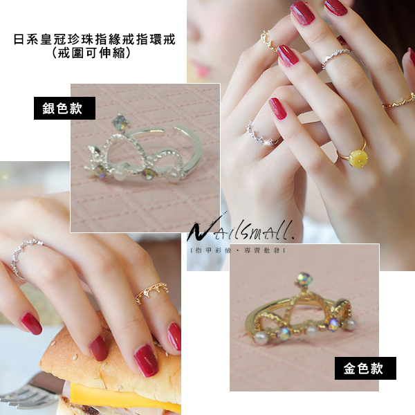 日系皇冠珍珠 美甲鑽飾指緣戒指環戒(可伸縮戒圍) 凝膠指甲彩妝裝飾品
