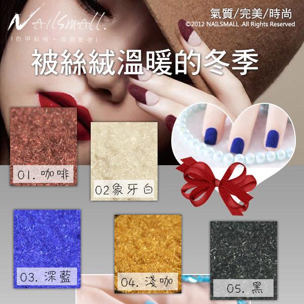 TOKYO STAR 秋冬流行美甲 絲絨粉 絨毛粉指甲10ML(單色)  指甲油專用