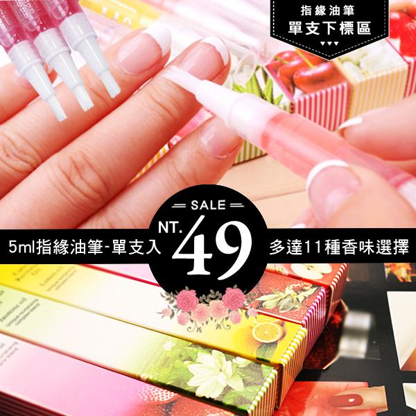 美甲指緣油筆5ml【單支入下標區】 指甲死皮滋潤滋養護甲油,顏色隨機出