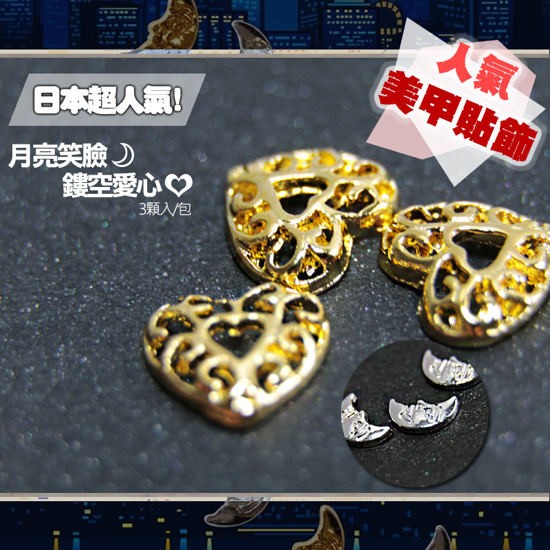 日本人氣月亮笑臉縷空愛心飾品3顆入(FA系列) 美甲飾品 指甲貼飾