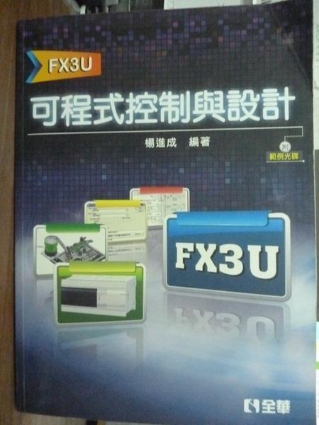 【書寶二手書T5/電腦_QDN】可程式控制與設計-FX3U_楊進成_無光碟