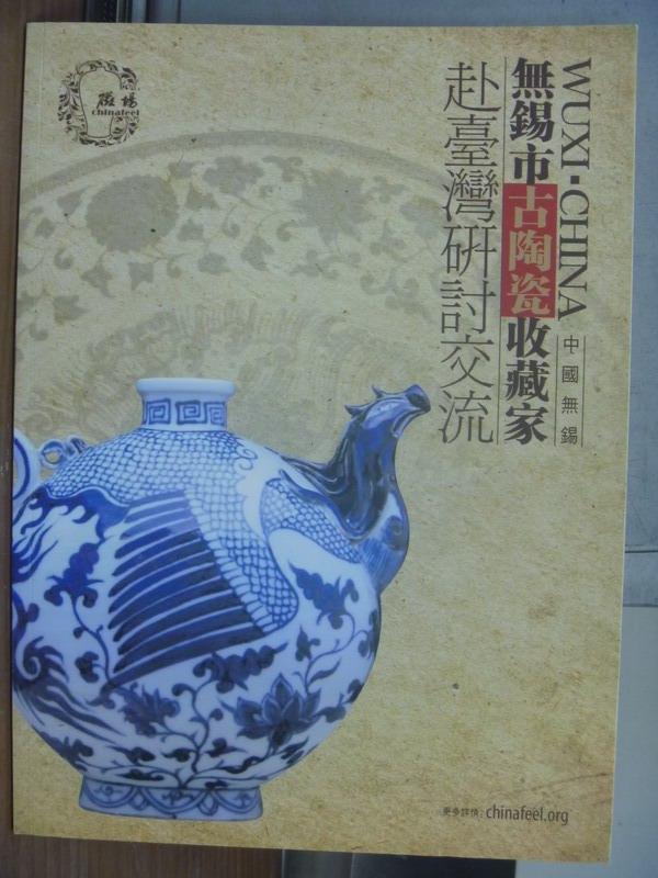 【書寶二手書T2/藝術_PCR】無錫市古陶瓷收藏家赴台灣研討交流