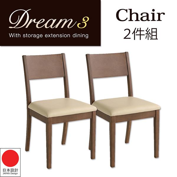 餐桌椅  椅凳【Y0093】Dream.3 3段式延伸!附收納架的延伸式餐椅(2入) 完美主義