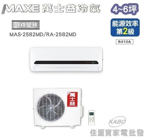 【佳麗寶】-(萬士益MAXE)4~6坪 定頻一對一分離式冷氣【MAS-2582MD/RA-2582MD】