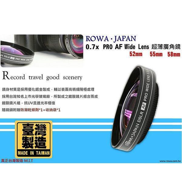 *╯新風尚潮流╭*ROWA 台製 超薄廣角鏡 0.7x 52/55/58mm 外口徑77mm Pro_Wide_Lens