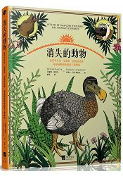 消失的動物:追尋多多鳥、猛象、袋狼的足跡,漫遊滅絕動物的紙上博物館(全彩圖文書)