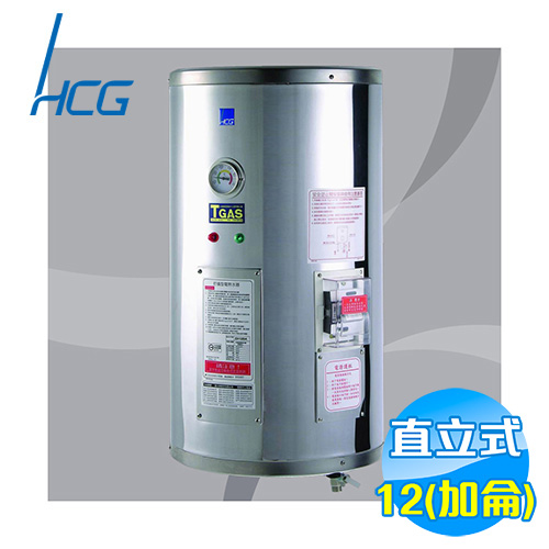 和成 HCG 12加侖不鏽鋼儲熱式電熱水器 EH-12BA