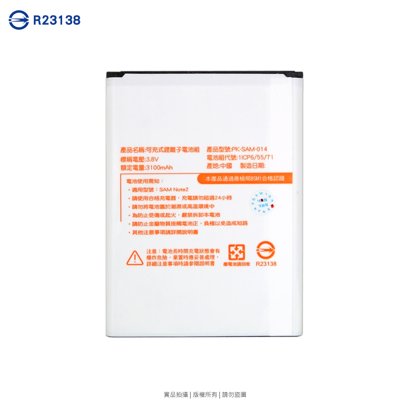 SAMSUNG GALAXY Note 2 N7100 鋰電池 3100mAh