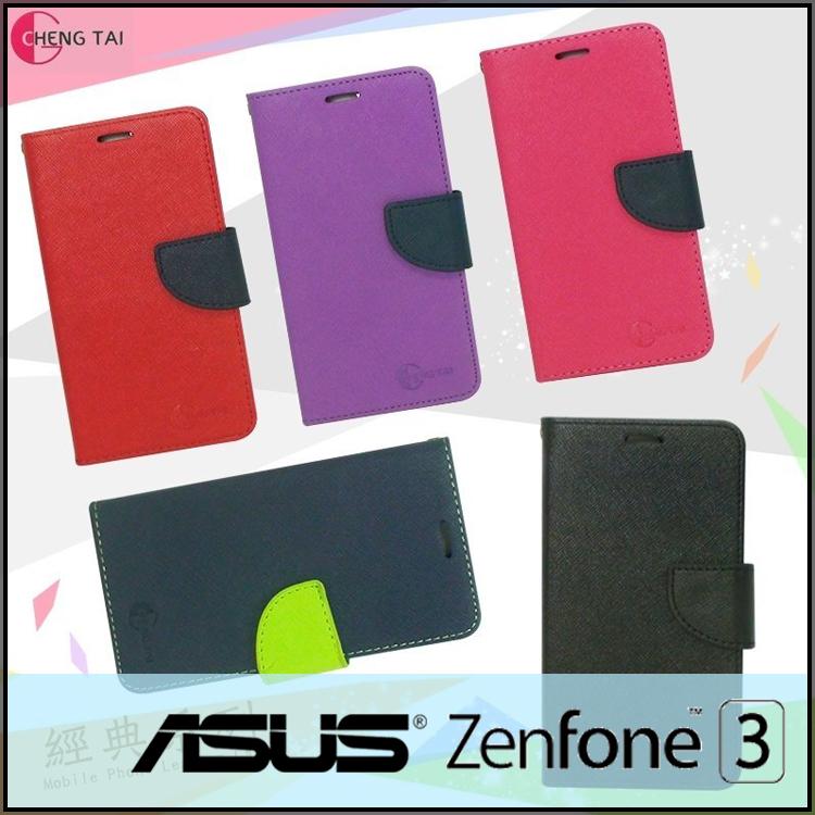 ASUS ZenFone 3 ZE520KL 5.2吋 經典款 系列 側掀可立式保護皮套/保護殼/皮套/手機套/保護套