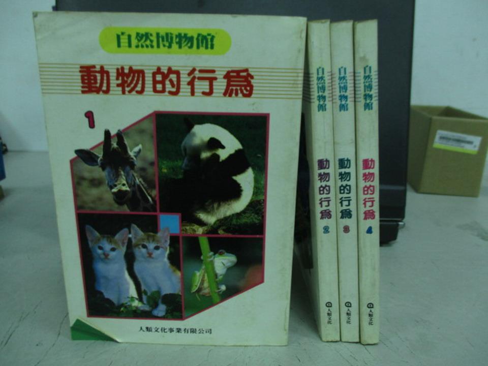【書寶二手書T9/少年童書_ISM】動物的行為_1~4集合售_附殼