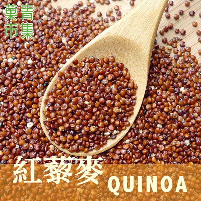 祕魯紅藜麥QUINOA 250G小包裝 【菓青市集】