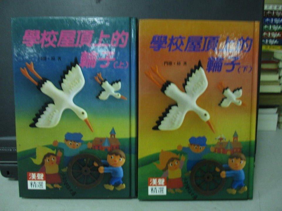 【書寶二手書T2/兒童文學_LBL】學校屋頂上的輪子_上下本合售_姚孟嘉