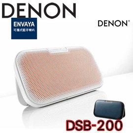志達電子 DSB200 Denon Envaya DSB-200 可攜式藍牙喇叭 支援 NFC aptX AUX 黑/白