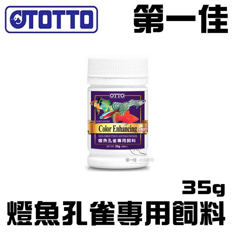 [第一佳水族寵物] 台灣OTTO奧圖 燈魚孔雀專用飼料 (S)35g/80ml 浮沉 細碎 孔雀魚 燈科魚專用FF-10S