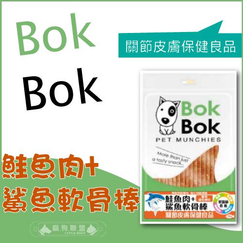 +貓狗樂園+ Bok Bok【保健良品。鮭魚肉+鯊魚軟骨棒。150g】200元