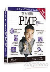 深入淺出PMP 第三版