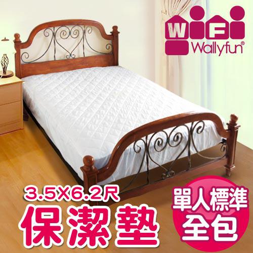WallyFun 保潔墊 - 單人床(全包款)3.5尺X6.2尺 ★台灣製造,採用遠東紡織聚酯棉★