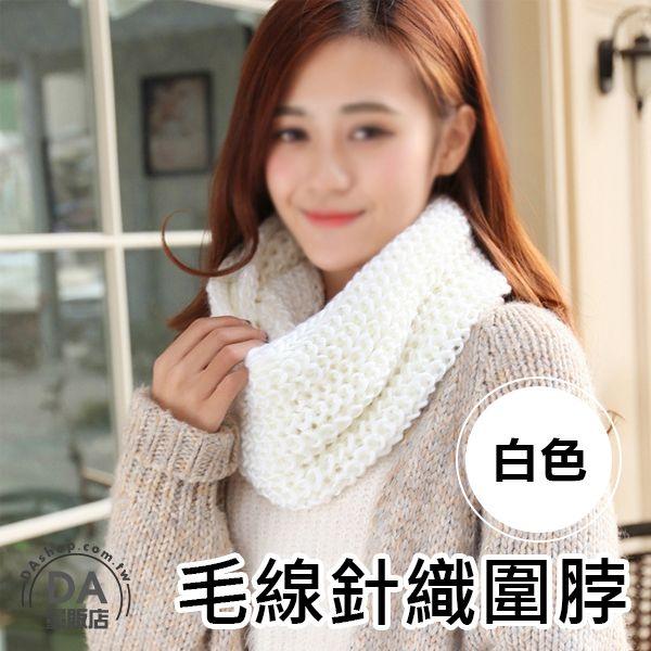《DA量販店》冬日限定 保暖 針織 套頭 圍巾 圍脖 頸套 脖套 白色(V50-1698)