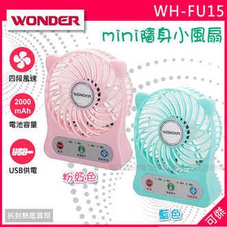 可傑  WONDER  旺德   WH-FU15  充電式迷你USB風扇   mini隨身  超靜音  抓寶可夢 必勝商品!