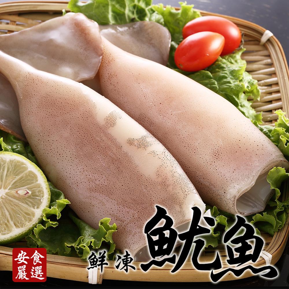 安食嚴選 鮮凍魷魚身350g/包(BOBC0022)