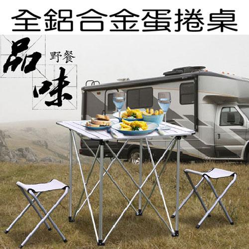 Loxin【BL1014】全鋁合金蛋捲桌 收納桌 折疊桌 野餐組 野餐桌 露營桌 一提就走 方便 攜帶 鋁合金