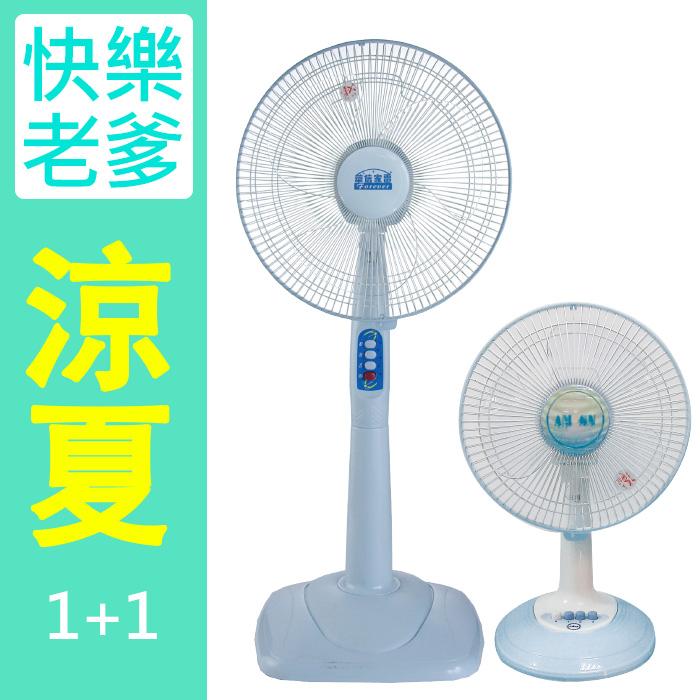 ★涼夏超值組★華信14吋立扇 HF-1499+10吋桌扇HF-1010/電風扇