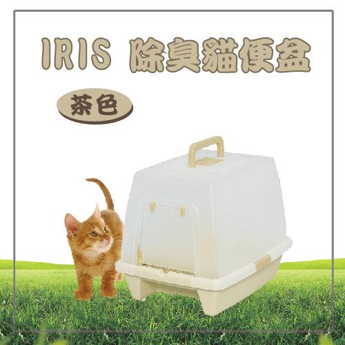 【力奇】IRIS 付落屋型貓砂盆(加長) SN-620 茶色-1370元 (H092A07-6)
