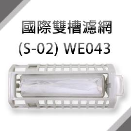 國際雙槽洗衣機濾網 (S-02)**1次購3組免運費*
