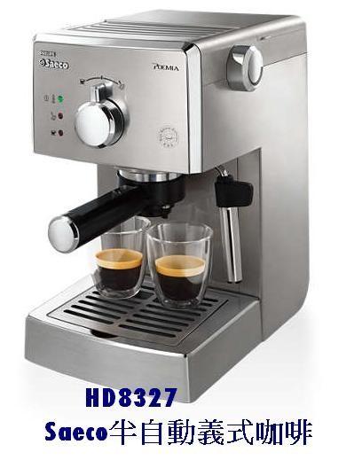 【贈時尚吹風機*1+咖啡豆1包】飛利浦 Saeco 半自動義式咖啡機 HD8327