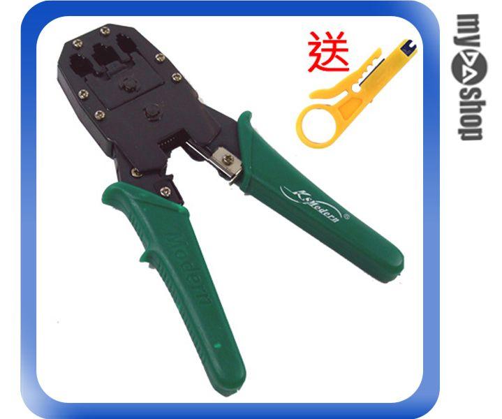 《DA量販店》全新 電腦 電話 RJ45 RJ11 接頭 夾線鉗 壓線器4/6/8P 送剝線刀(10-013)
