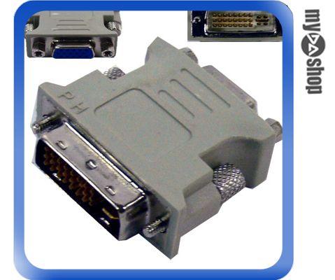 《DA量販店A》全新 螢幕 DVI-I 24+5PIN D-SUB VGA 轉接頭 轉換頭(12-035)