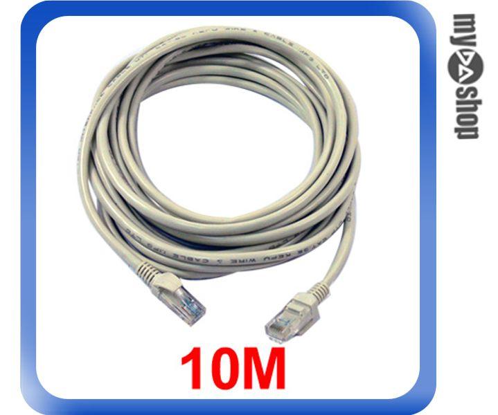 《DA量販店A》全新 高優質 10米 Cat 5e UTP 網路線 8芯 RJ45水晶頭 一體成型 (12-067)