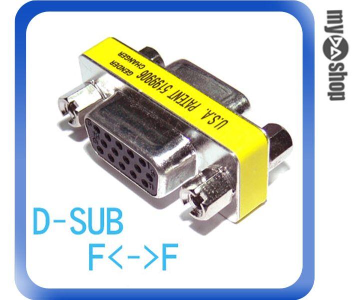 《DA量販店A》全新 VGA D-SUB 15PIN 針腳 螢幕 母轉母 接頭 轉接頭 (12-180)