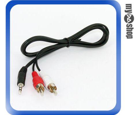 《DA量販店》全新 3.5mm 音源 轉 AV端子線 公轉公 長1公尺 音源轉接線 (12-217)