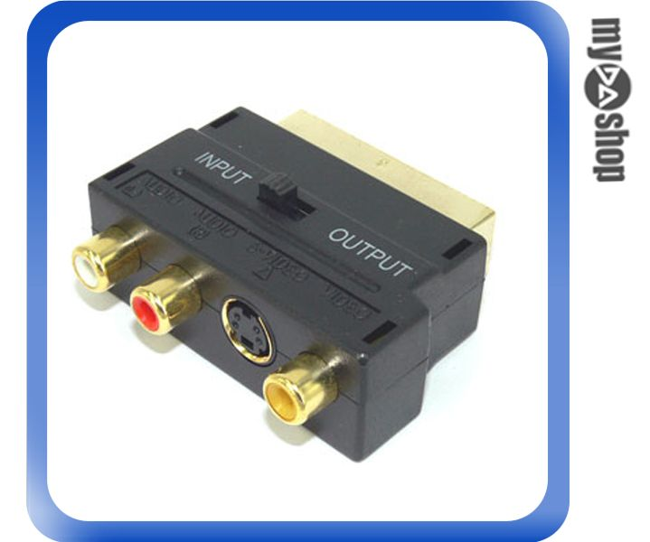 《DA量販店E》SCART 歐插轉接頭 AV RCA 端子 可調 輸入 輸出 (12-261)
