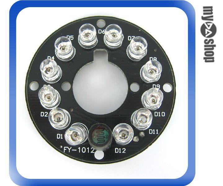 《DA量販店C》圓形 紅外線燈板 12顆 5mm 紅外線LED燈 60度投射角 (18-197)