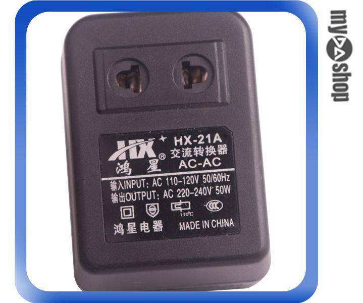 《DA量販店》全新 50W 110V轉220V AC交流電轉換 轉換器/轉換插頭/變壓器 (19-190)