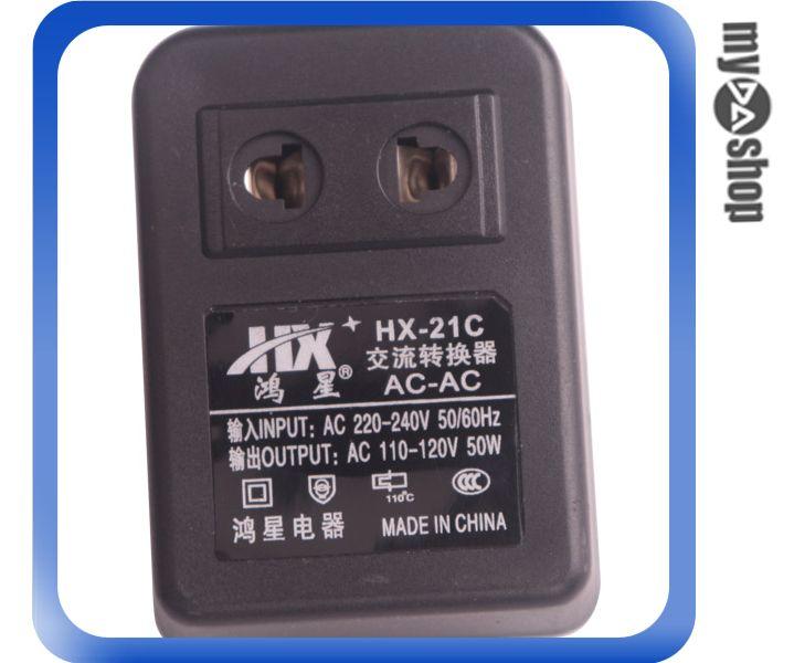 《DA量販店》全新 50W 220V轉110V AC交流電轉換 轉換器/轉換插頭/變壓器  (19-191)