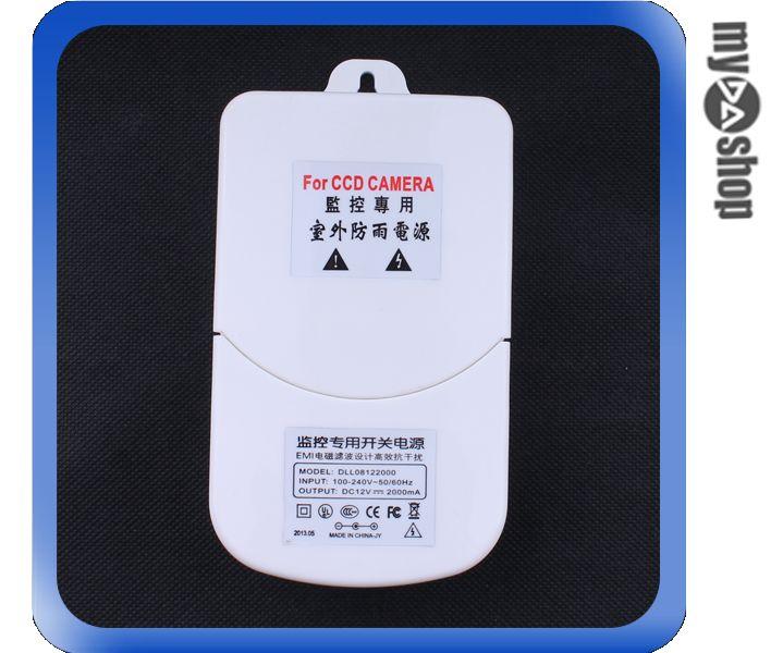 《DA量販店》全新 監視攝影機 CCD camera 室外 防雨 防水 12V 電源(19-278)