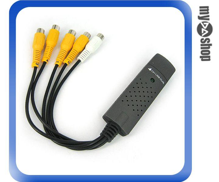 《DA量販店A》EasyCap USB 2.0 4入 影音 影像 擷取卡 錄影 AV/RCA端子輸入 (20-965)