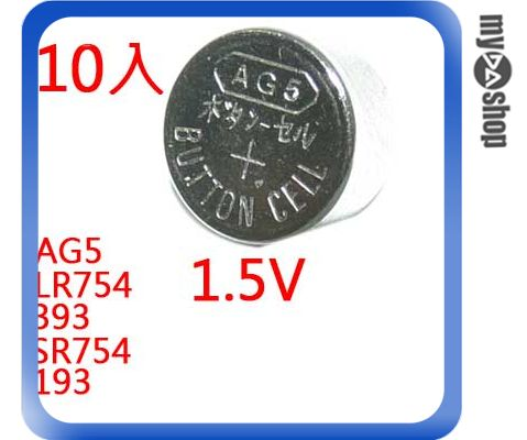 《DA量販店F》全新 10顆 AG5 L754 RW48 V393 1.5V 鈕扣 / 水銀電池 (24-006)