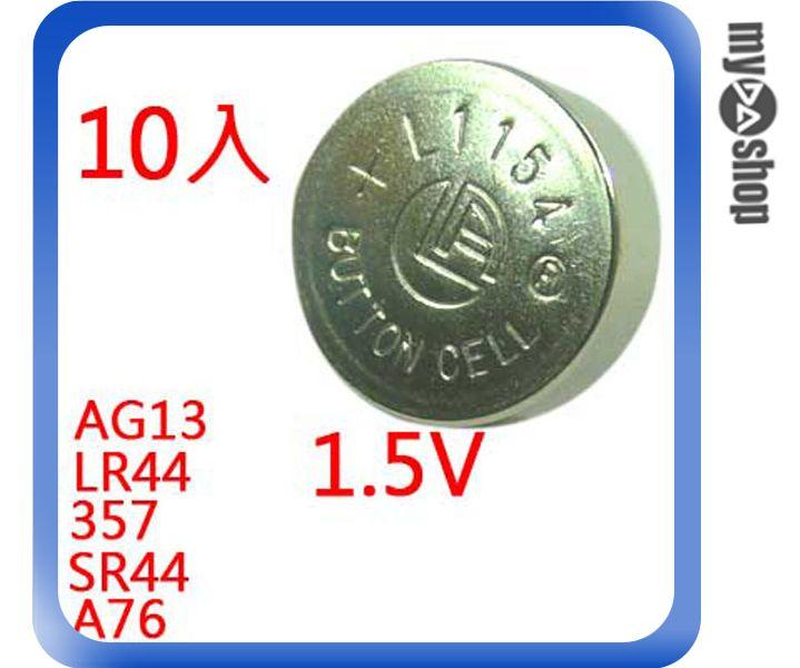 《DA量販店F》全新 10顆 AG13 L1154 RW32 V303 1.5V 鈕扣 / 水銀電池 (24-014)
