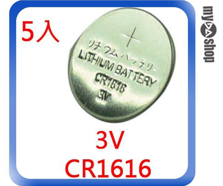 《DA量販店F》新 5顆 手表/計算機 CR1616 3.0V Lithium 鋰錳 鈕扣/水銀電池(24-019)