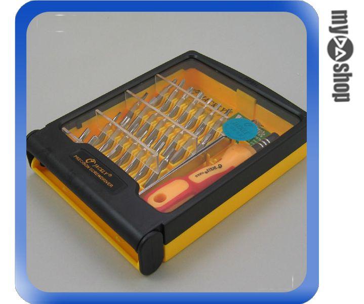 《DA量販店G》32合1 多用途 維修用 手錶/精密儀器 攜帶式 工具盒/工具箱 (34-425)