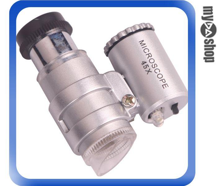 《DA量販店》全新 帶LED燈 顯微鏡 45倍 MG10081-4 放大鏡 小巧 實用  (34-721)